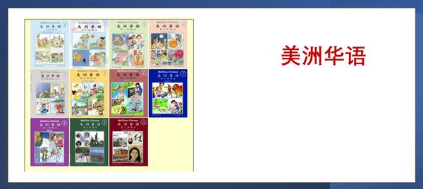 《美洲华语》 K-9年级