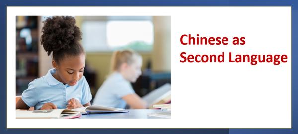 《CSL 中文》 1-6年级